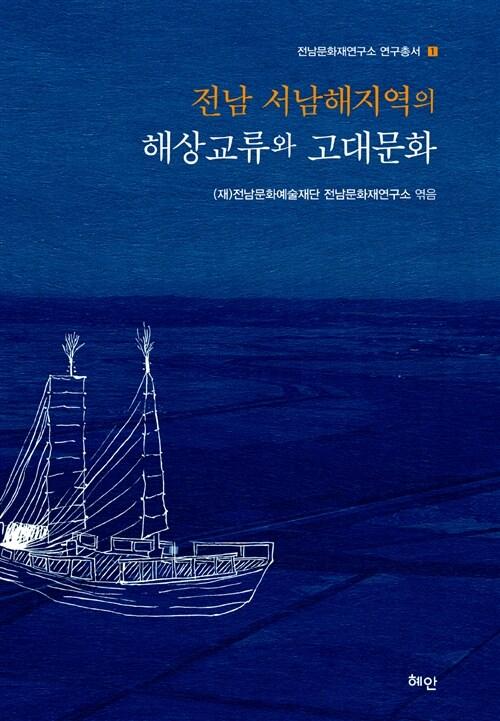 전남 서남해지역의 해상교류와 고대문화