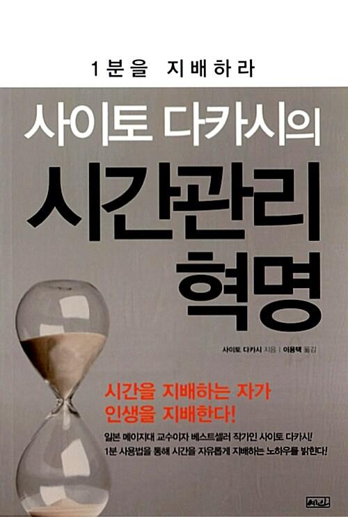 사이토 다카시의 시간 관리 혁명