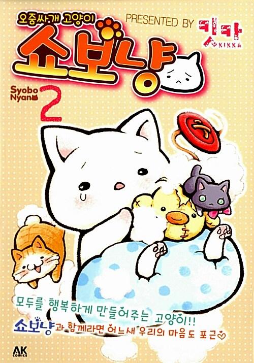 오줌싸개 고양이 쇼보냥 2