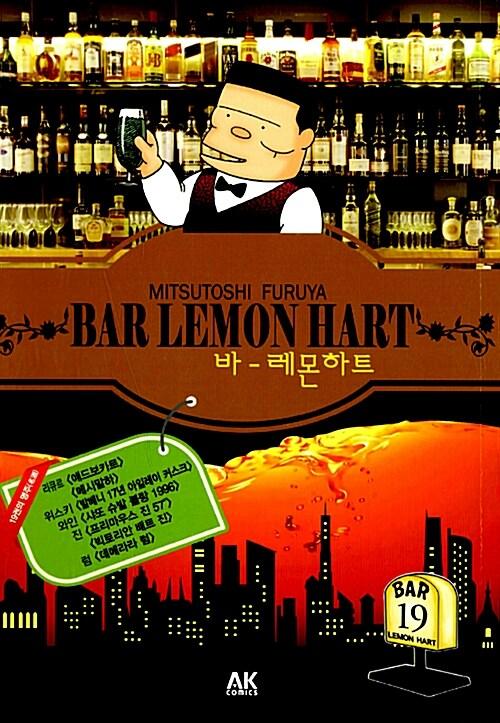 바(BAR) 레몬하트 19