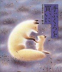 手ぶくろを買いに (日本の童話名作選) (大型本)
