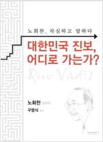 대한민국 진보, 어디로 가는가?