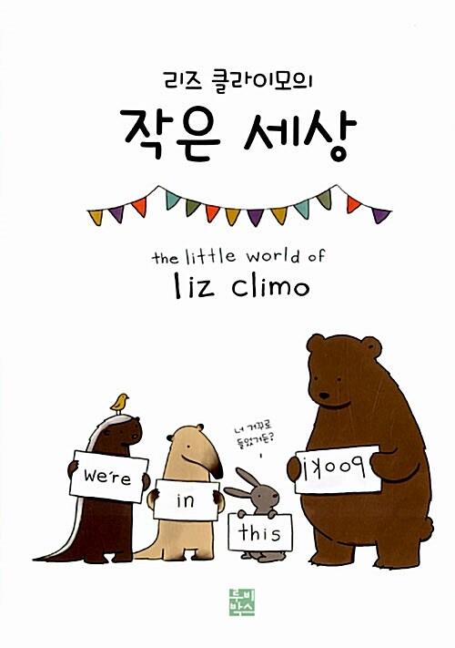 리즈 클라이모의 작은 세상