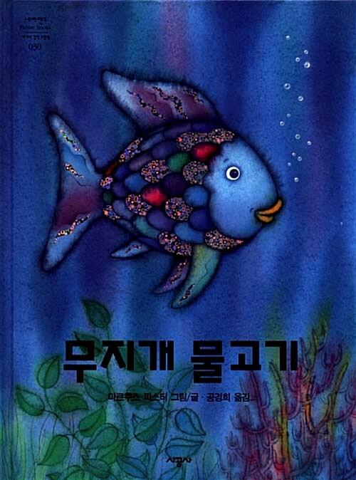 [중고] 무지개 물고기