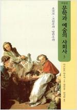 [중고] 문학과 예술의 사회사 3