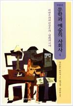 [중고] 문학과 예술의 사회사 4