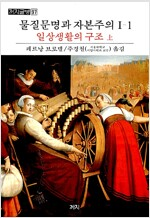 물질문명과 자본주의 1-1