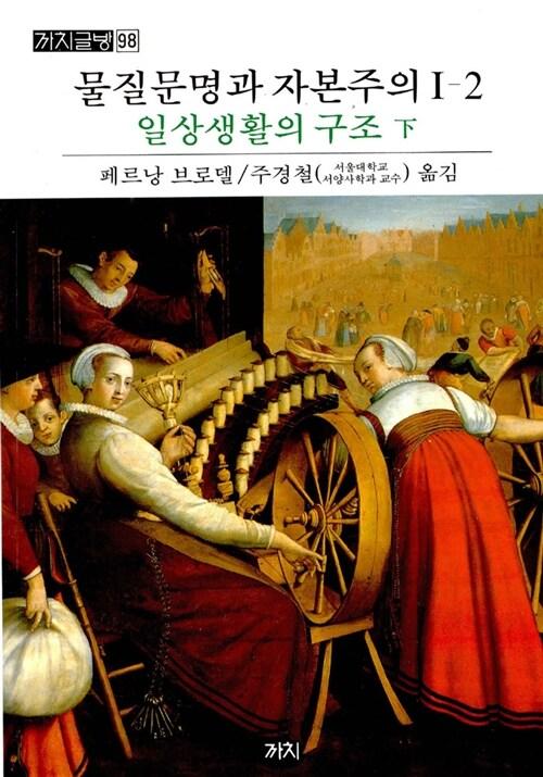 물질문명과 자본주의 1-2