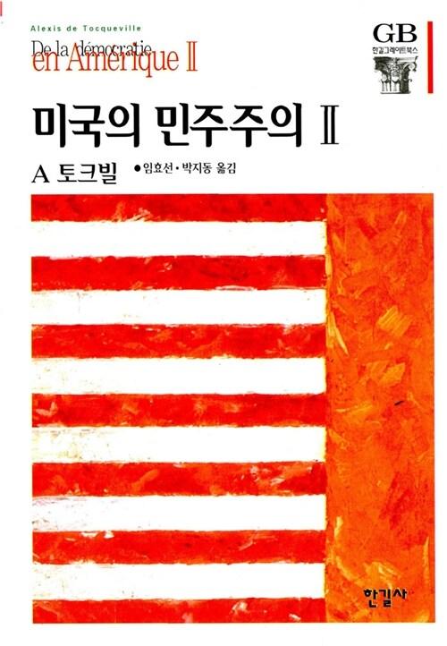 미국의 민주주의 2