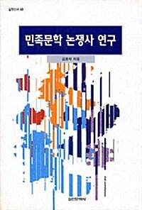 민족문학 논쟁사 연구