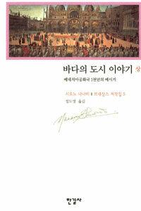 온라인 서점으로 이동 ISBN:8935610283