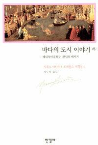 온라인 서점으로 이동 ISBN:8935610291