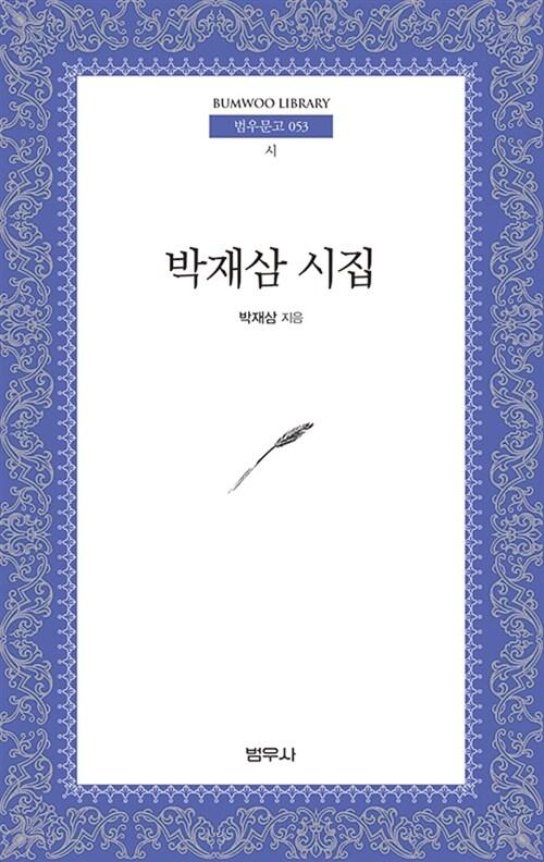 박재삼 시집