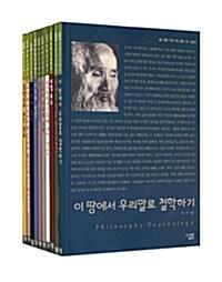 살림지식총서 철학 세트 - 전10권