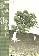호두나무 왼쪽 길로 - 전5권