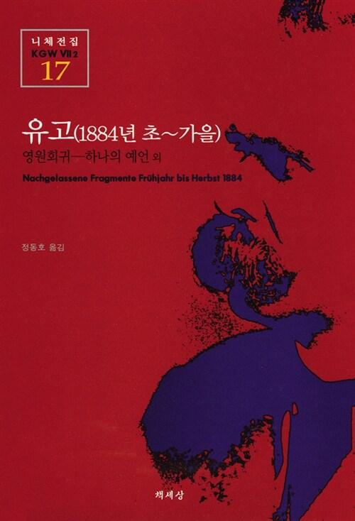 유고 (1884년 초~가을)
