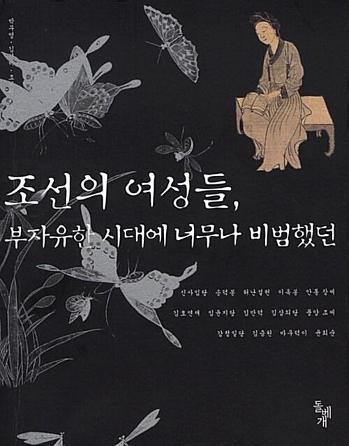 조선의 여성들, 부자유한 시대에 너무나 비범했던