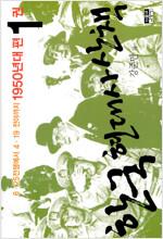 한국 현대사 산책 1950년대편 1권