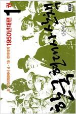 한국 현대사 산책 1950년대편 3권