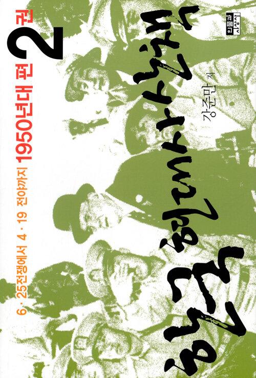 한국 현대사 산책 1950년대편 2권