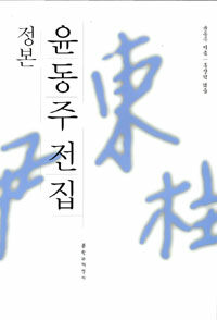 정본 윤동주 전집