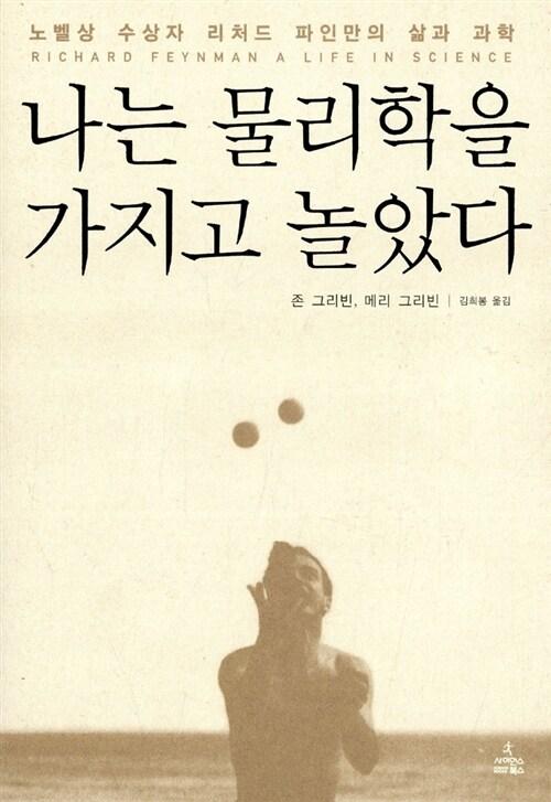 온라인 서점으로 이동 ISBN:8983711515