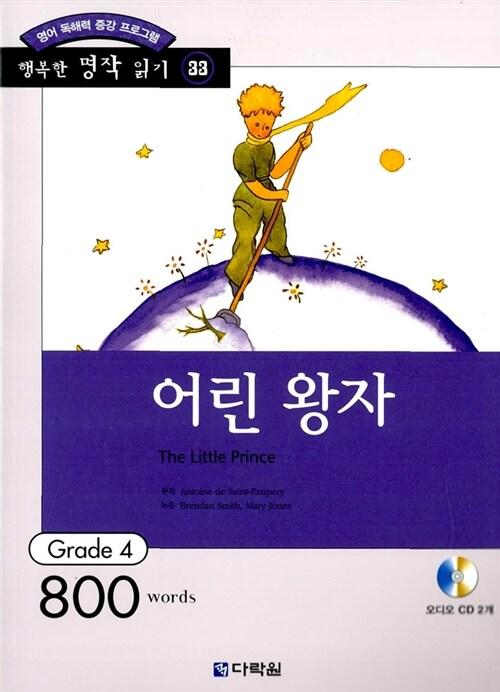 어린왕자 (책 + CD 1장)
