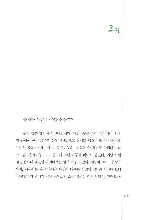 (농사꾼 장영란의) 자연달력 제철밥상