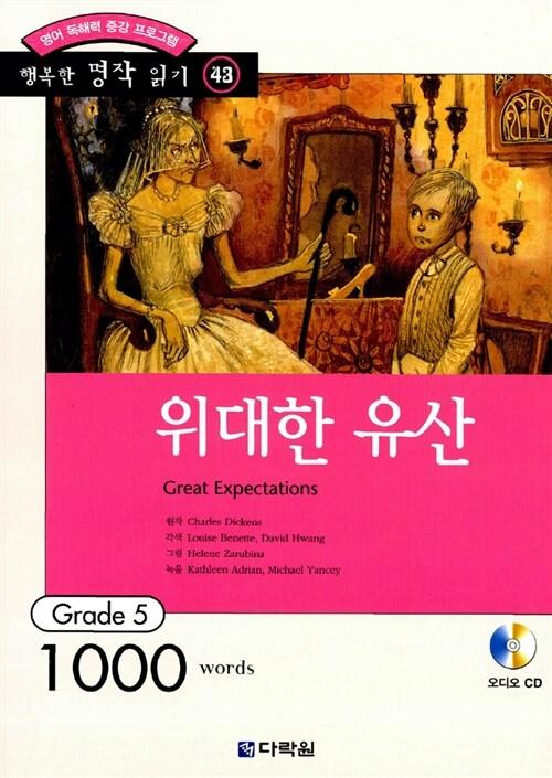 위대한 유산 (책 + CD 1장)