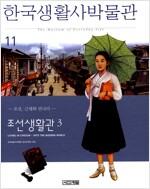 한국생활사박물관 11