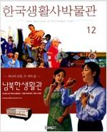 한국생활사박물관 12
