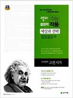 셀파 수능 결정적 작품 국어영역 고전시가 (2019년용)