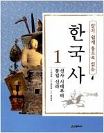 알기 쉽게 통으로 읽는 한국사 1