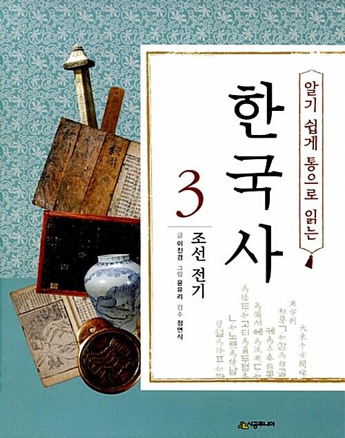 알기 쉽게 통으로 읽는 한국사 3