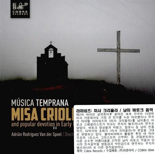 [수입] 라미레즈: 미사 크리올라 / 남미 바로크 음악