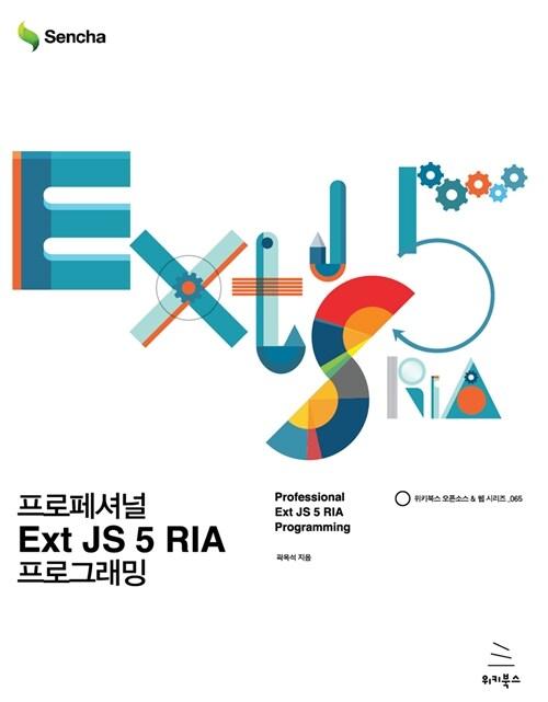 프로페셔널 Ext JS 5 RIA 프로그래밍
