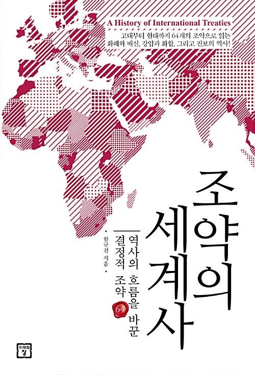 조약의 세계사