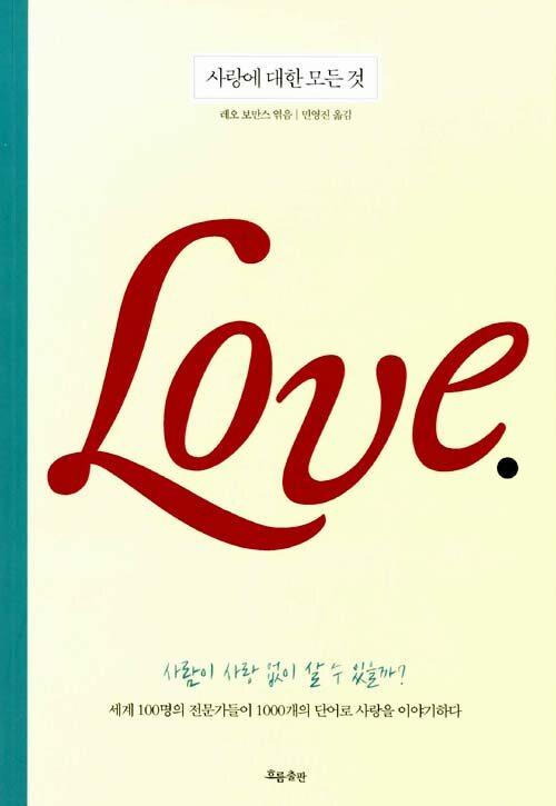 사랑에 대한 모든 것