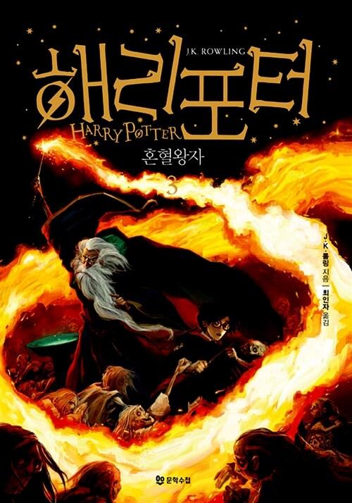 해리 포터와 혼혈왕자 3 (반양장)