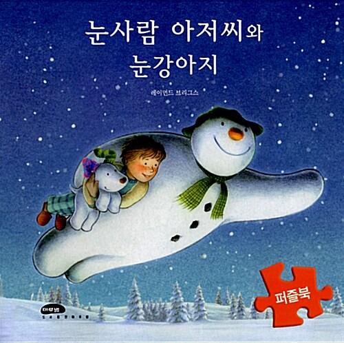 눈사람 아저씨와 눈강아지 퍼즐북