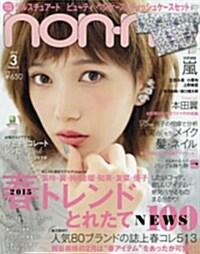 non·no(ノンノ) 2015年 03月號 [雜誌] (月刊, 雜誌)