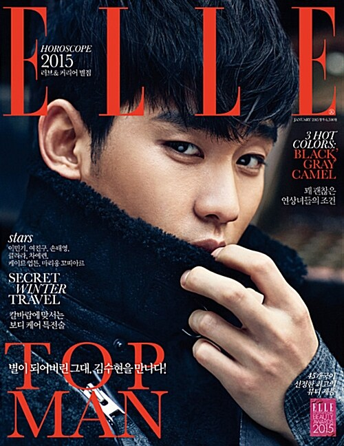 엘르 Elle A형 2015.1
