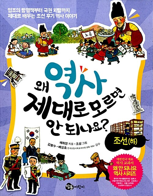 왜 역사 제대로 모르면 안 되나요? : 조선(하)