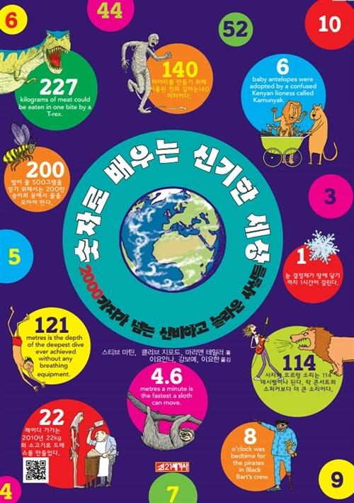 숫자로 배우는 신기한 세상