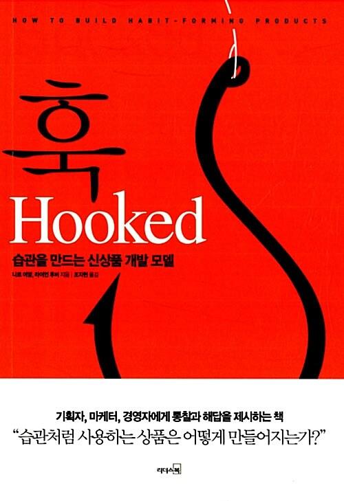 훅 Hooked