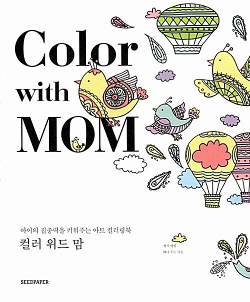 컬러 위드 맘 Color with Mom