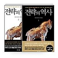 [세트] 전략의 역사 1~2 세트 - 전2권