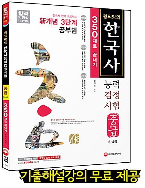 2015 황의방의 한국사 능력 검정시험 중급(3.4급) 350제로 끝내기