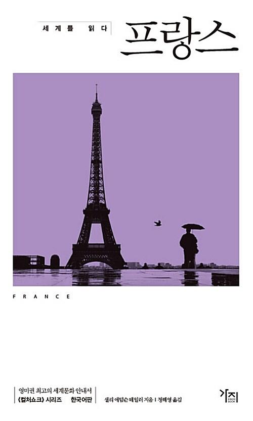 세계를 읽다, 프랑스