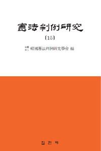 憲法判例硏究. 15